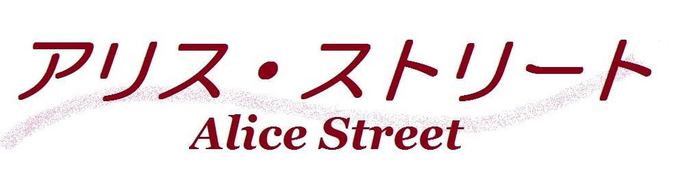 アリス・ストリート
